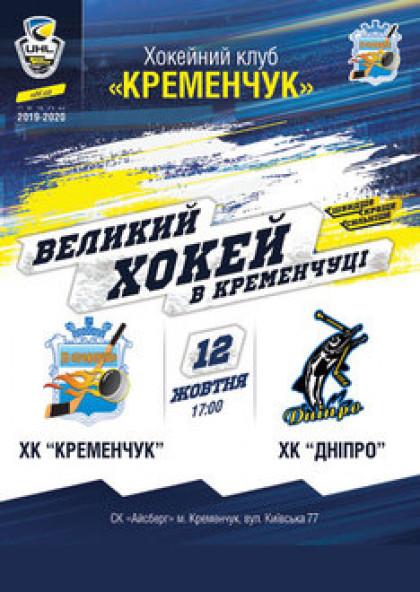 Кременчук - Дніпро
