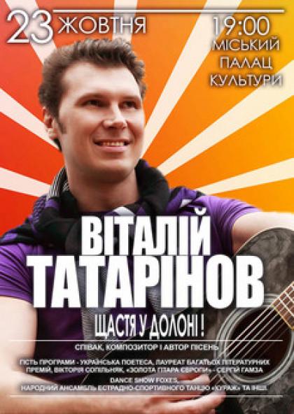 Віталій Татаринов